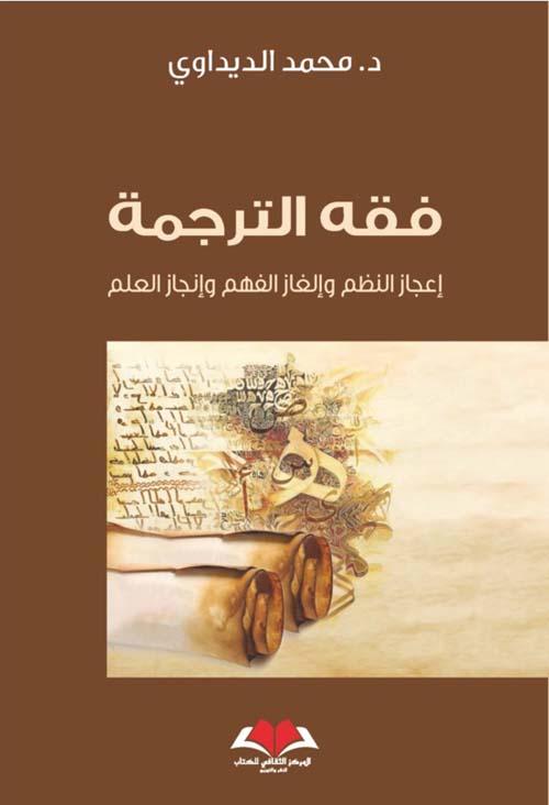 فقه الترجمة ؛ إعجاز النظم وإلغاز الفهم وإنجاز العلم