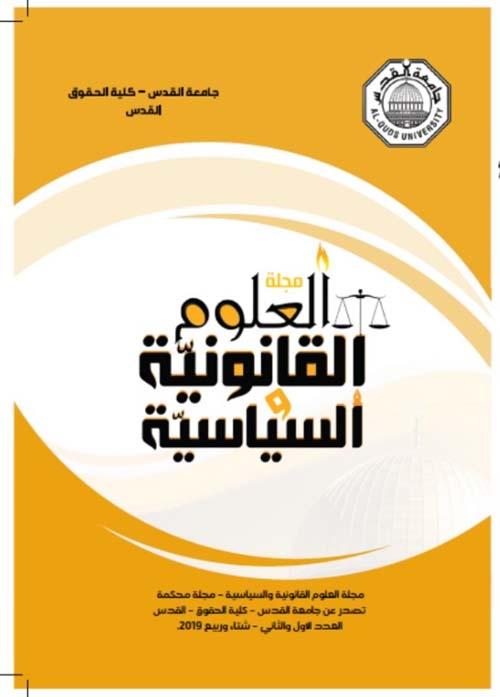 مجلة العلوم القانونية والسياسية - العدد الأول والثاني - شتاء وربيع 2019