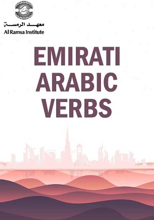 كتاب الأفعال - Emirati Arabic Verbs