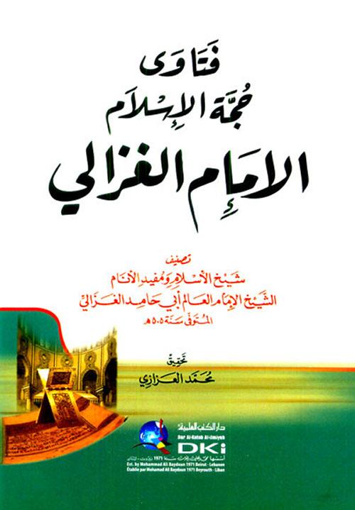 فتاوى حجة الإسلام الإمام الغزالي