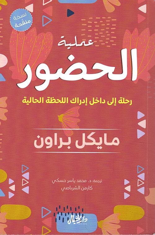 كتاب الحضور لمايكل براون بالعربي