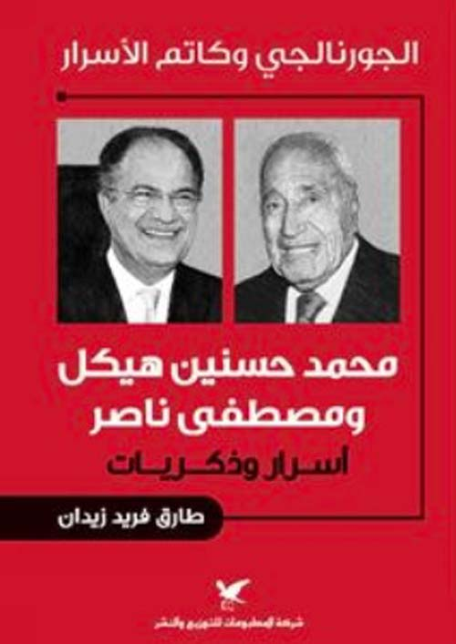 الجورنالجي وكاتم الأسرار ؛  محمد حسنين هيكل ؛ مصطفى ناصر - أسرار وذكريات