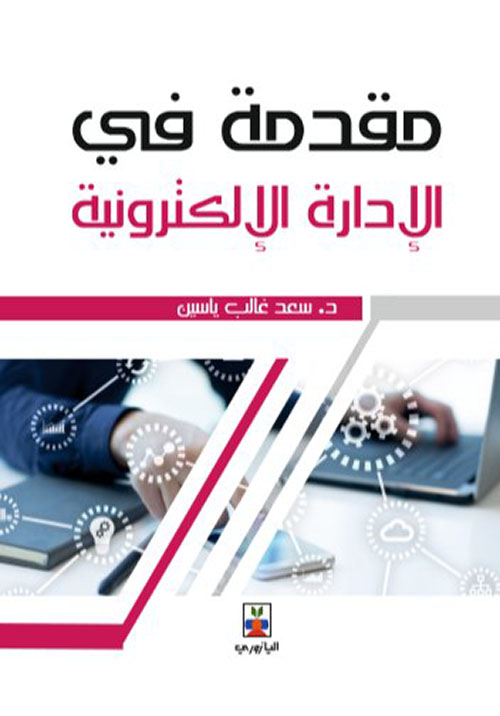 مقدمة في الإدارة الإلكترونية