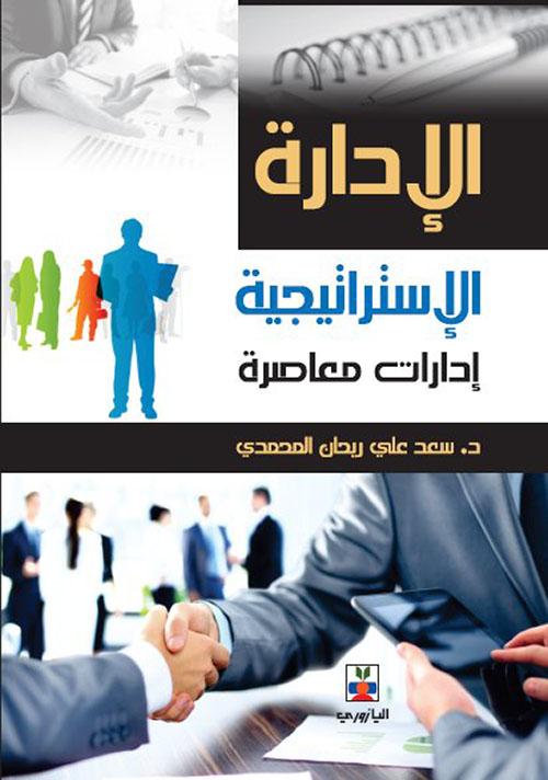 الإدارة الإستراتيجية : إدارات معاصرة