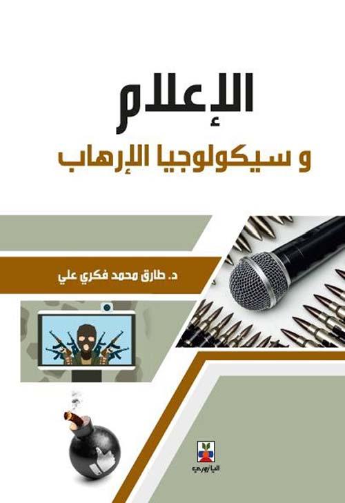 الإعلام وسيكولوجيا الإرهاب