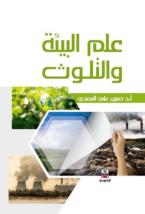 علم البيئة والتلوث