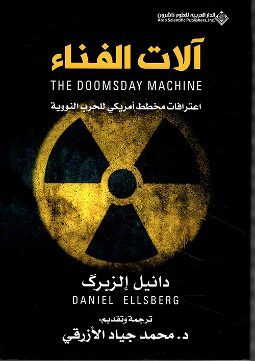 آلات الفناء ؛ اعترافات مخطط أمريكي للحرب النووية