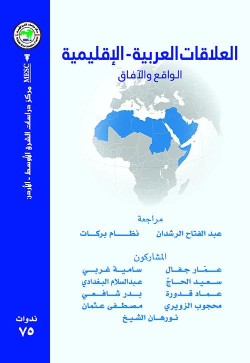 العلاقات العربية - الإقليمية ؛ الواقع والآفاق