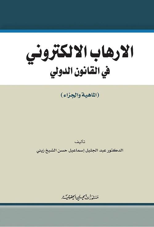 الإرهاب الالكتروني في القانون الدولي