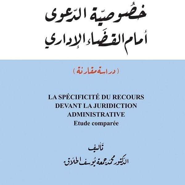 خصوصية الدعوى أمام القضاء الإداري (دراسة مقارنة)