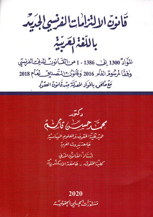 قانون الإلتزامات الفرنسي الجديد باللغة العربية