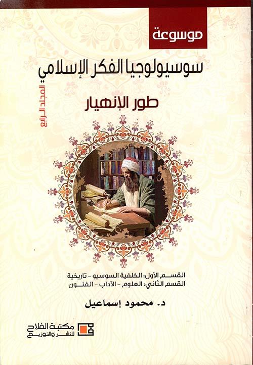 سوسيولوجيا الفكر الإسلام ؛ طور الانهيار