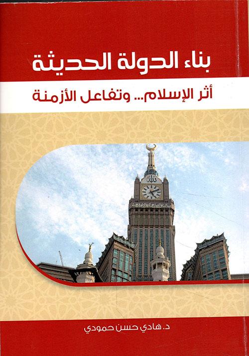 بناء الدولة الحديثة ، أثر الإسلام وتفاعل الأزمنة