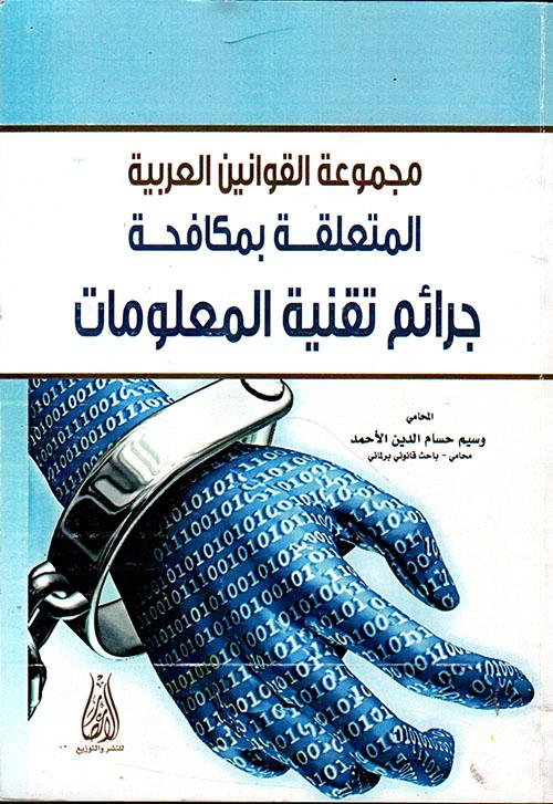مجموعة القوانين العربية المتعلقة بمكافحة جرائم تقنية المعلومات