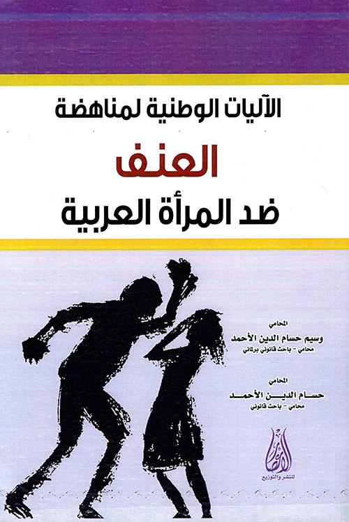 الآليات الوطنية لمناهضة العنف ضد المرأة العربية