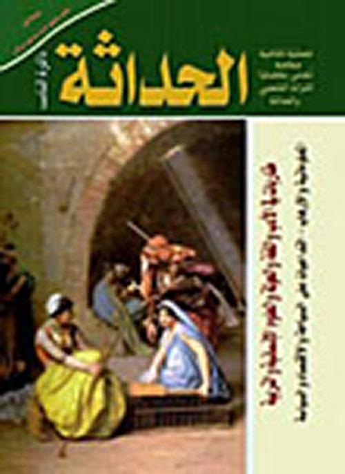 مجلة الحداثة : مقاربات في الأدب واللغة والعولمة والعلوم الإنسانية والتربية - السنة الخامسة والعشرون ( العدد 191 - 192 ) ربيع 2018