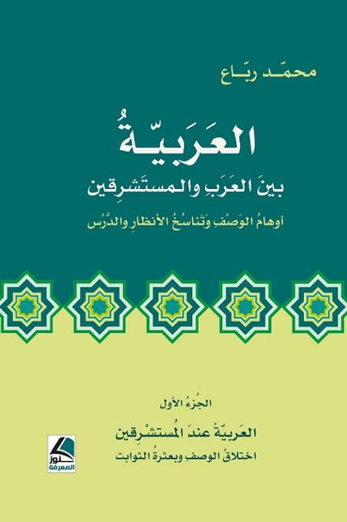 العربية بين العرب والمستشرقين : أوهام الوصف وتناسخ الأنظارِ والدرس – الجزء الأول