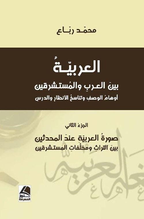 العربية بين العرب والمستشرقين : أوهام الوصف وتناسخ الأنظارِ والدرس- الجزء الثاني