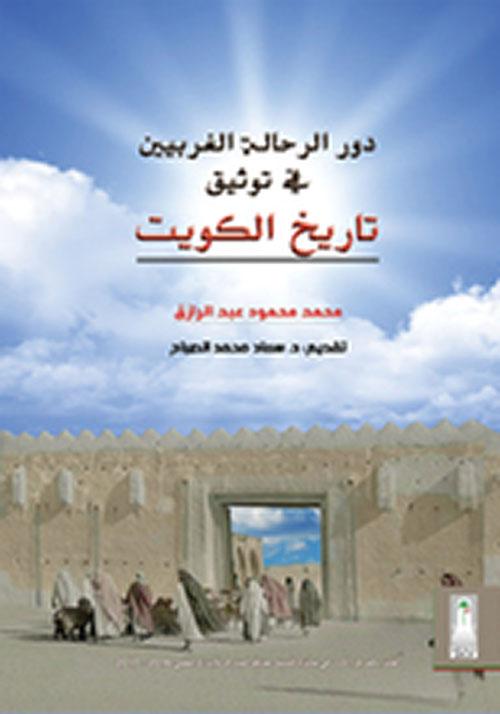 دور الرحالة الغربيين في توثيق تاريخ الكويت