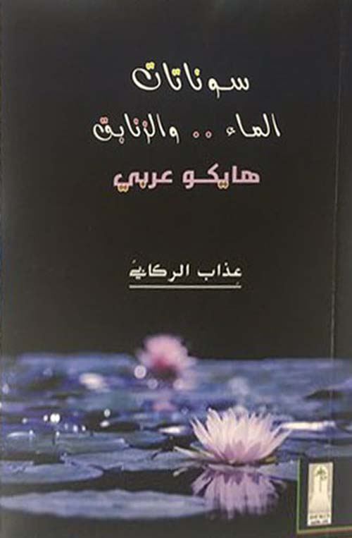 سوناتات الماء .. والزنابق ؛ هايكو عربي