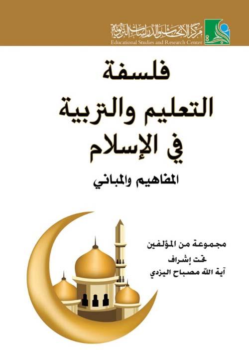 فلسفة التعليم والتربية في الإسلام - المفاهيم والمباني