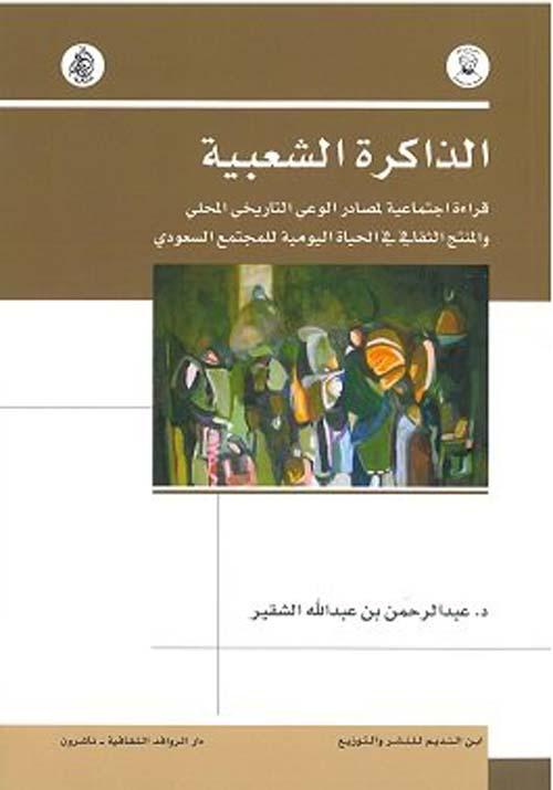 الذاكرة الشعبية - قراءة اجتماعية لمصادر الوعي التاريخي المحلي والمنتج الثقافي في الحياة اليومية للمجتمع السعودي