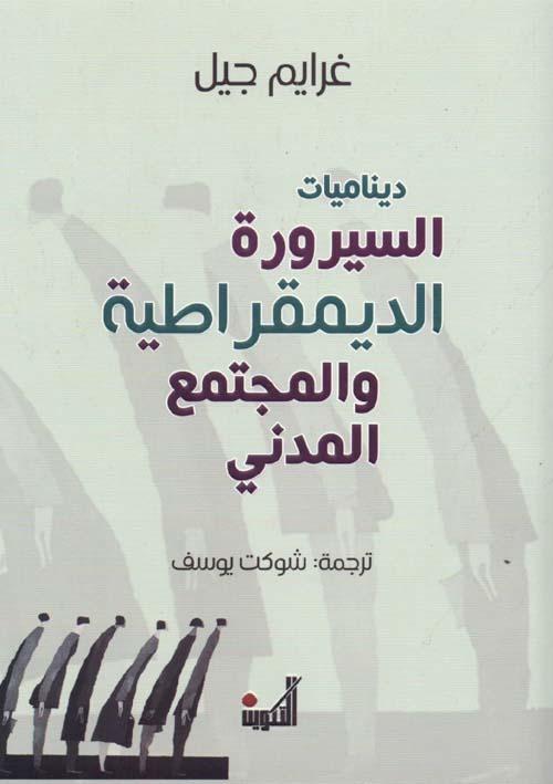 ديناميات السيرورة الديمقراطية والمجتمع المدني