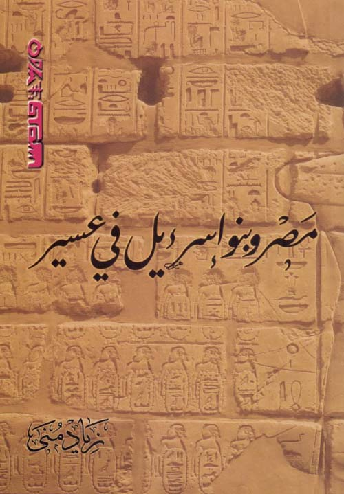 مصر وبنو إسرءيل في عسير