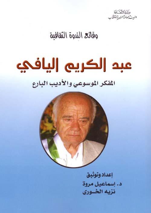 وقائع الندوة الثقافية - عبد الكريم اليافي المفكر الموسوعي والأديب البارع