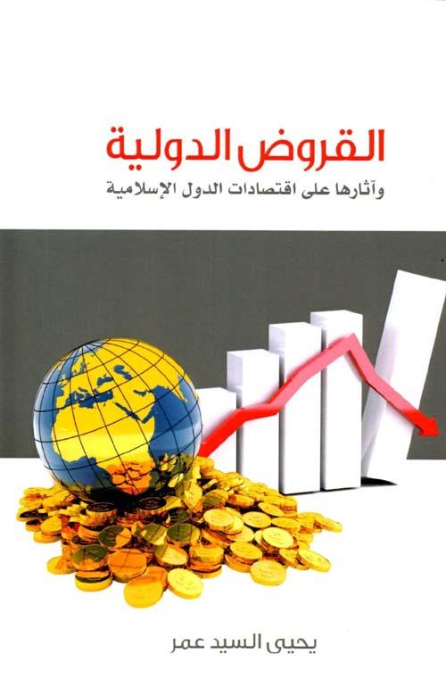 القروض الدولية وأثرها على اقتصادات الدول الإسلامية