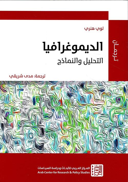 الديموغرافيا ؛ التحليل والنماذج