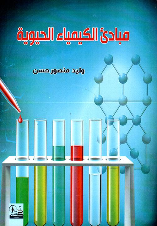 مبادئ الكيمياء الحيوية