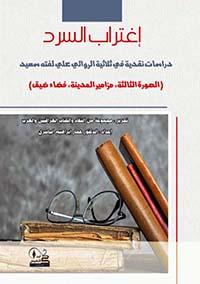 إغتراب السرد ؛ دراسات نقدية في ثلاثية الروائي علي لفته سعيد