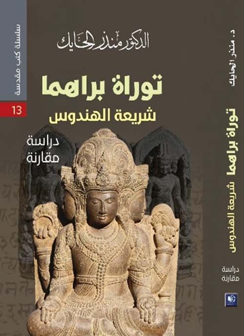 توراة براهما شريعة الهندوس - دراسة مقارنة