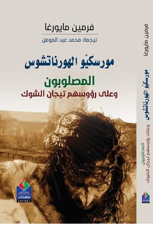 مورسكيو الهورناتشوس - المصلوبون وعلى رؤوسهم تيجان الشوك