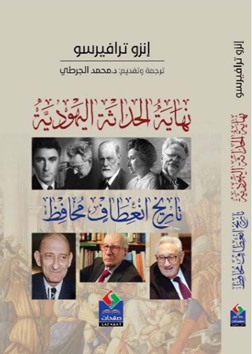نهاية الحداثة اليهودية - تاريخ انعطاف محافظ