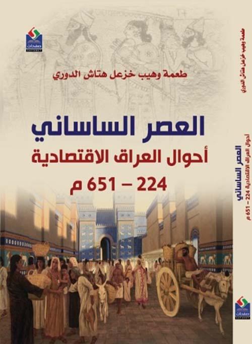العصر الساساني - أحوال العراق الاقتصادية 224-651 م