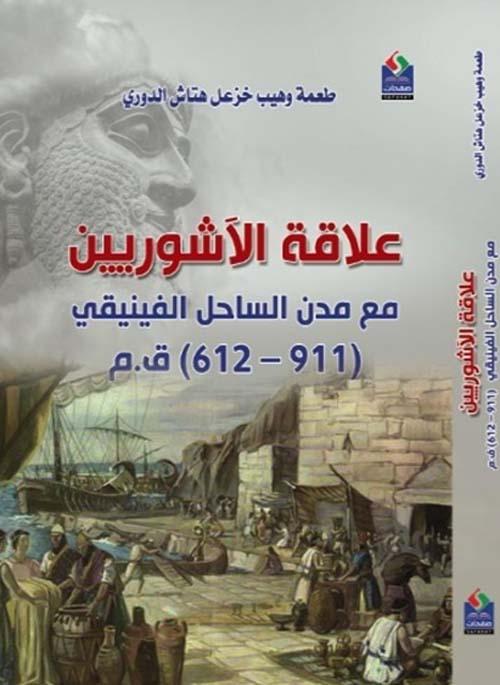 علاقة الآشوريين مع مدن الساحل الفينيقي (911-612 ) ق . م