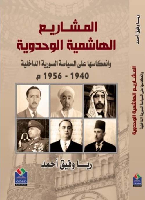 المشاريع الهاشمية الوحدوية وانعكاسها على السياسة السورية الداخلية 1940- 1956 م