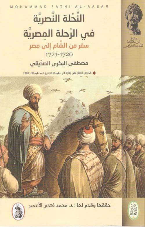 النحلة النصرية في الرحلة المصرية ( سفر من الشام اإلى مصر )