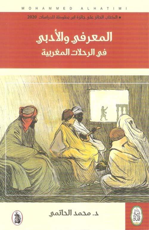 المعرفي والأدبي في الرحلات المغربية