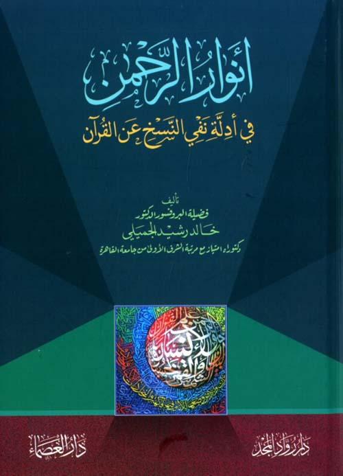أنوار الرحمن في أدلة نفي النسخ عن القرآن