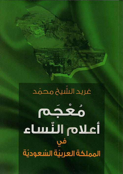 معجم أعلام النساء في المملكة العربية السعودية