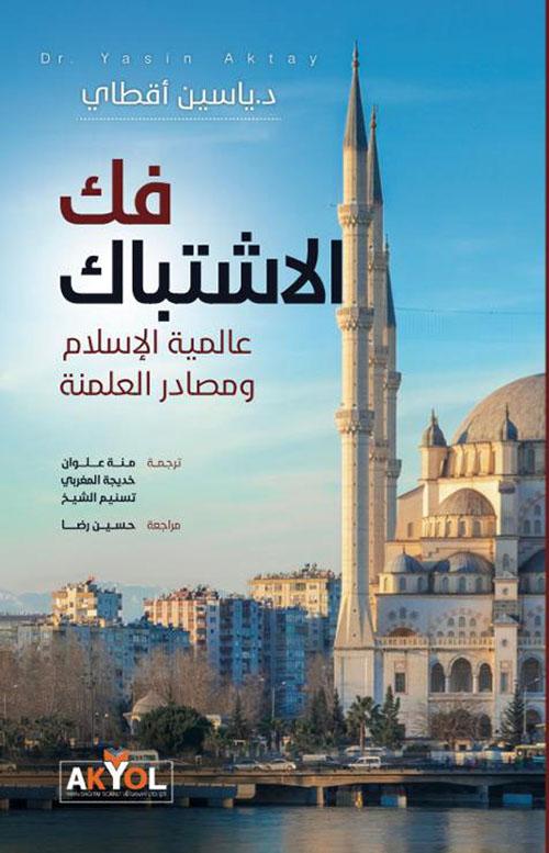 فك الإشتباك - عالمية الإسلام ومصادر العلمنة