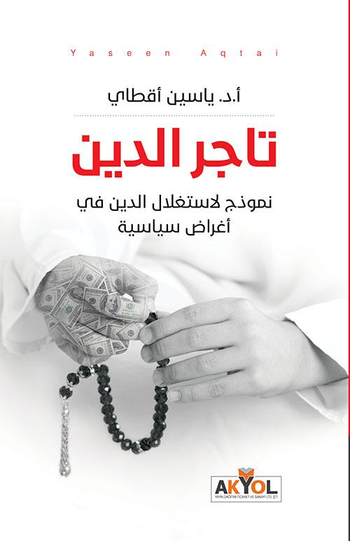 تاجر الدين - نموذج لاستغلال الدين في أغراض سياسية