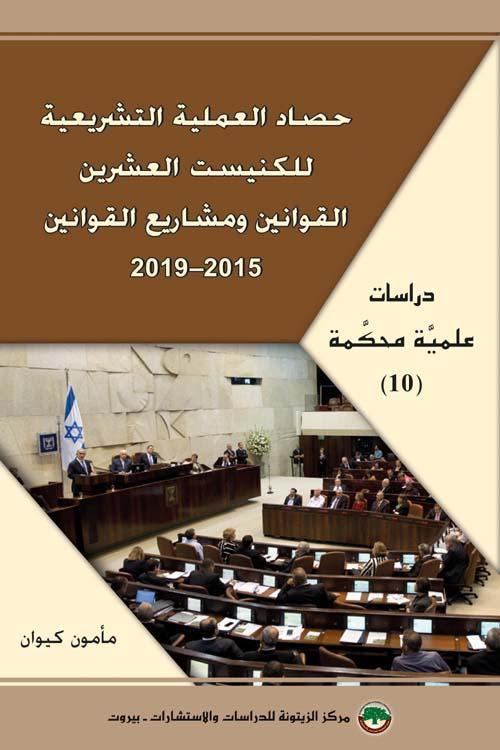 حصاد العملية التشريعية للكنيست العشرين: القوانين ومشاريع القوانين 2015-2019