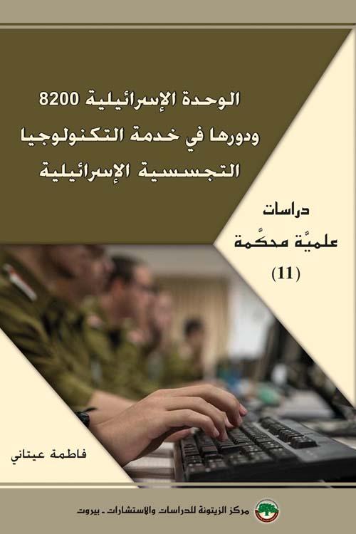 الوحدة الإسرائيلية 8200 ودورها في خدمة التكنولوجيا التجسسية الإسرائيلية