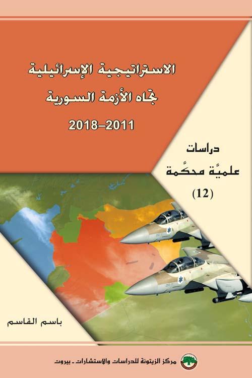 الاستراتيجية الإسرائيلية تجاه الأزمة السورية 2011-2018