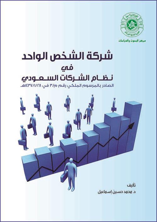 شركة الشخص الواحد في نظام الشركات السعودي