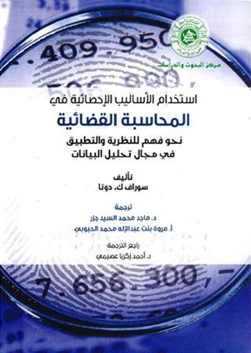 إستخدام الأساليب الإحصائية في المحاسبة القضائية نحو فهم للنظرية والتطبيق في مجال تحليل البيانات